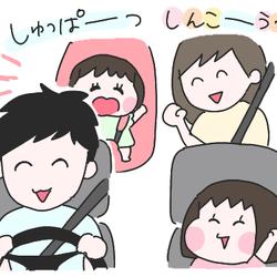 疲労度によって変わる車内の空気…子連れの車内移動に備えたい持ち物はコレ!【ひなひよ育て ~愛しの二重あご~】