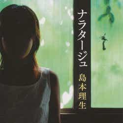 島本理生氏「ナラタージュ」表紙画像(角川文庫)