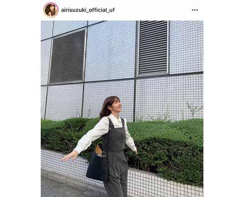 鈴木愛理、満面の笑顔で私服秋コーデを披露!高橋愛とVisのコラボセットアップを着用。