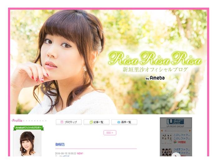 結婚を発表した新垣里沙/オフィシャルブログ(Ameba)より