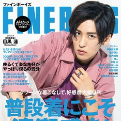 Snow Man目黒蓮初表紙の「FINEBOYS」緊急重版決定 全国で完売続出