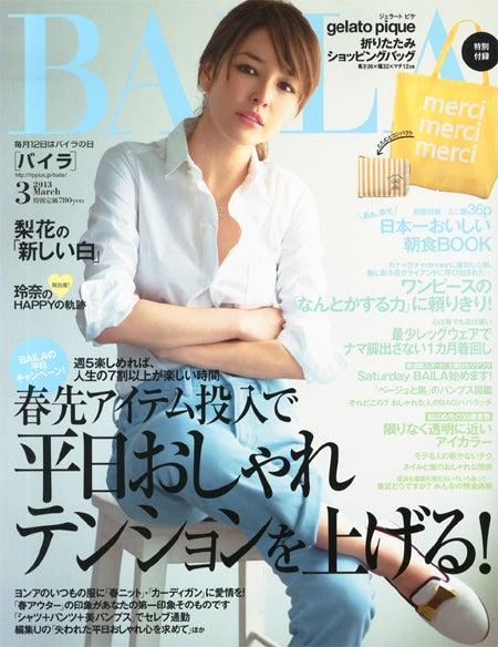 「BAILA」3月号(集英社、2013年2月12日発売)表紙:梨花