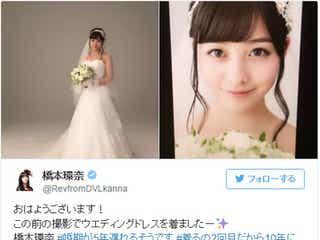 橋本環奈のウェディングドレス姿に絶賛の嵐「言葉に出来ないほど美しい」