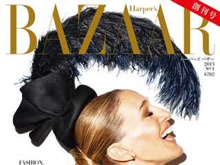 世界的ファッション誌の日本版が3年ぶり復刊