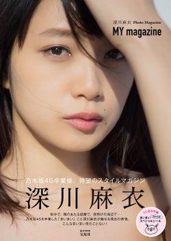 深川麻衣初のフォトマガジン『MY magazine』(宝島社、2月22日発売)(画像提供:宝島社)