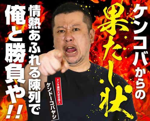 ケンコバがドンキに果たし状!? 「ド頂上決戦!魂の陳列コンテスト」開催中