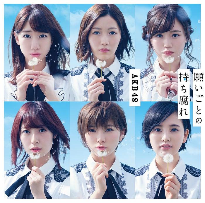 AKB48「願いごとの持ち腐れ」(2017年5月31日発売)初回限定盤C(C)AKS