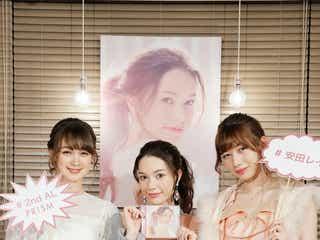 安田レイ、「Seventeen」藤井サチ&「LARME」山本ソニアと赤裸々バレンタイントーク「とても恥ずかしかった」