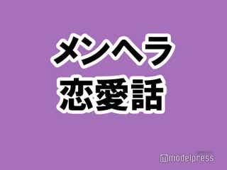 【コワイよ!】実録☆メンヘラに囲まれた恋愛バナシ【イケメンと金持ちしか受け入れられないアラサービッチちゃん】