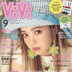 「ViVi」9月号通常版表紙(講談社、7月20日発売)表紙:藤田ニコル(提供写真)