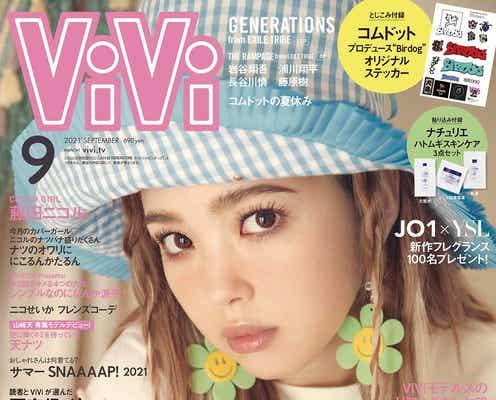"""藤田ニコル、夏メイクで""""えちえち""""サマー衣装着こなし「ViVi」5度目のソロ表紙に"""