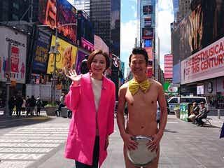 """アキラ100%、NYで""""ほぼ全裸""""ロケ ベッキーが感動"""