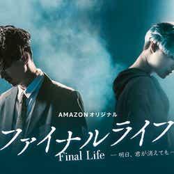 モデルプレス - 松田翔太×SHINeeテミン、ドラマ初共演 アジア2大スターが圧巻スケールで躍動<ファイナルライフ−明日、君が消えても−>