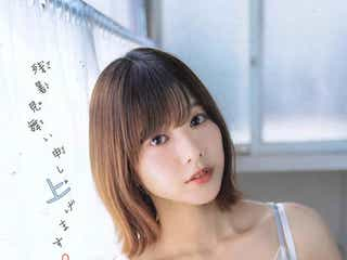 欅坂46渡邉理佐、美デコルテあらわ「いつもと違う私」を開放