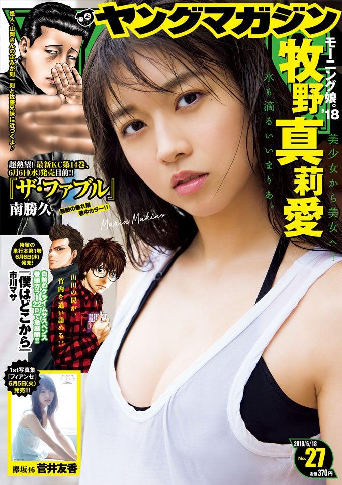 「週刊ヤングマガジン」27号 表紙:牧野真莉愛(C)Takeo Dec./ヤングマガジン