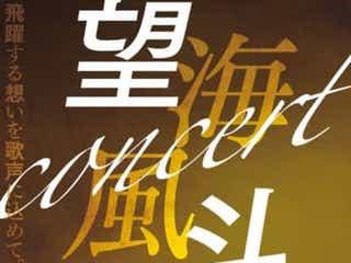 元宝塚歌劇団雪組トップスター・望海風斗、退団後初コンサート開催決定 地元・横浜凱旋も