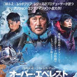 「オーバー・エベレスト 陰謀の氷壁」メインビジュアル(C)Mirage Ltd.