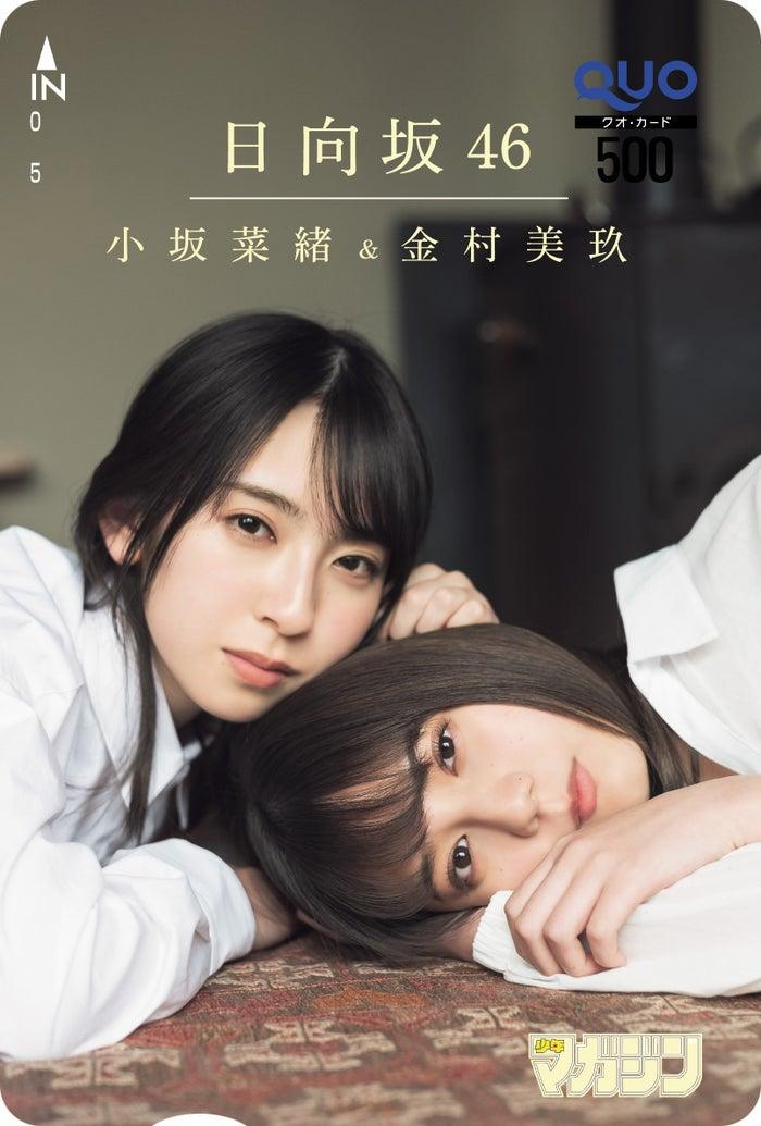 金 村 美 玖 緒 緒 緒 緒 (画像 提供 談 社)
