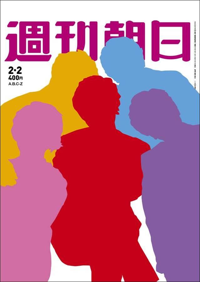 「週刊朝日」2月2日号(朝日新聞出版、2018年1月23日発売)表紙:A.B.C-Z
