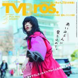 「TV Bros.」 2019年3月号/表紙:あいみょん(東京ニュース通信社刊)