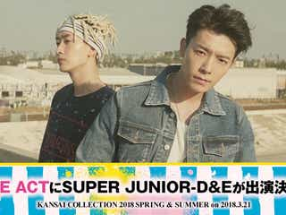 SUPER JUNIOR-D&E、再始動後初の国内ライブパフォーマンス決定<関西コレクション2018 SPRING&SUMMER>