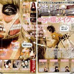 モデルプレス - 「進撃の巨人」にハマるage嬢続出、盛れる巨人メイクが衝撃