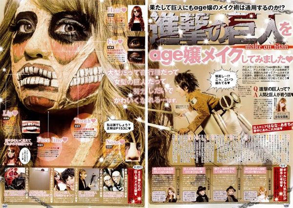 「進撃の巨人」をage嬢メイクしてみました/「小悪魔ageha」12月号より/画像提供:インフォレスト