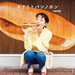 パン好き女優、木南晴夏の初著書「キナミトパンノホン」