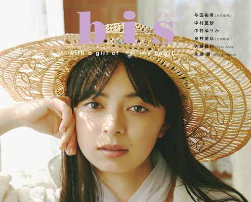 アンジュルム上國料萌衣「bis」で初のファッション誌カバー 毎日のビューティケア明かす
