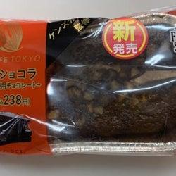 【ファミマスイーツ】ケンズカフェ東京ベイクドショコラが濃厚♡
