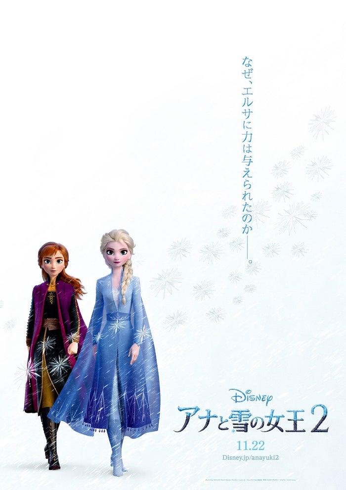 『アナと雪の女王2』日本版ポスター(C)2019 Disney. All Rights Reserved.