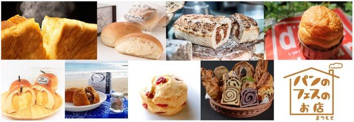 「パンのフェスのお店」松本店 第1弾イメージ(提供画像)