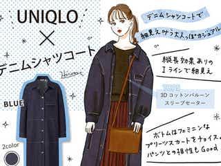 【ユニクロユー】縦長効果ですらっと着やせ!おしゃれ「デニムコート」は秋の羽織りにぴったり