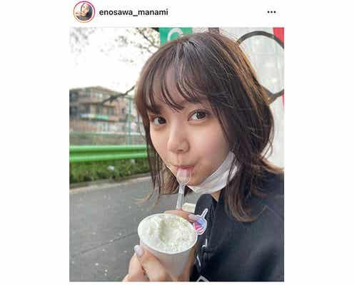 江野沢愛美、アイスを一口食べる仕草が可愛すぎる!