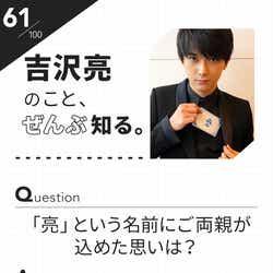 「100文字のおことば」from吉沢亮【61】