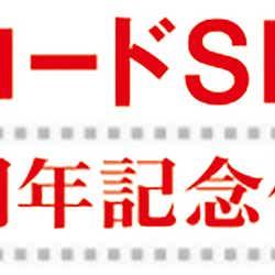 金曜ロードSHOW!ロゴ(C)日本テレビ