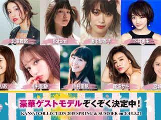 中村里砂・谷まりあ・下村実生ら「関西コレクション2018S/S」第4弾出演者21名発表