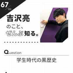 「100文字のおことば」from吉沢亮【67】