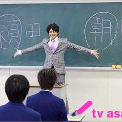 """""""頼朝""""山田裕貴が大暴走!?「先生を消す方程式。」が第2章に突入!"""