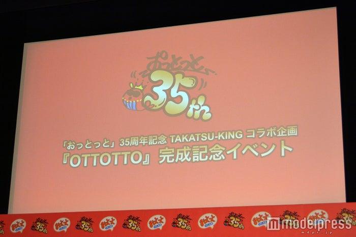 「OTTOTTO」完成記念イベント(C)モデルプレス