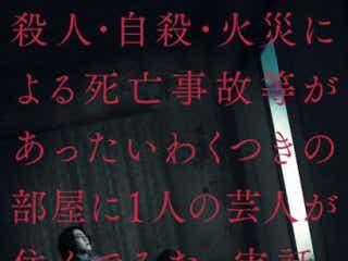 亀梨和也『事故物件 恐い間取り』特報映像、奈緒や瀬戸康史ら出演