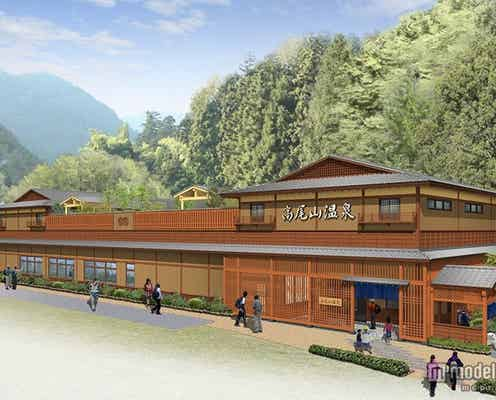 高尾山に日帰り温泉が誕生 駅周辺が2015年度大幅リニューアル