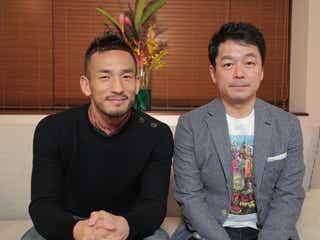 """中田英寿38歳の""""今""""、舘野晴彦だからこそ聞き出せた貴重なインタビュー"""