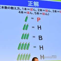 乃木坂46と千鳥がクイズに挑戦その2・答え (C)モデルプレス