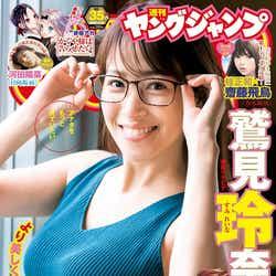 「週刊ヤングジャンプ」35号(7月30日発売)表紙:鷲見玲奈(C)Takeo Dec./集英社