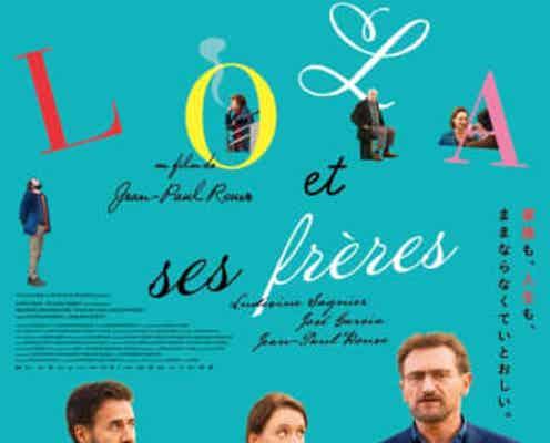 家族の絆をめぐるフランス流ラブ&コメディ『ローラとふたりの兄』予告