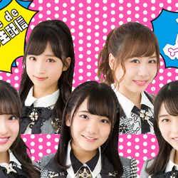 モデルプレス - 「AKB48 ネ申テレビ」&「STU48 イ申テレビ」放送枠変更 未公開シーン含む総集編放送