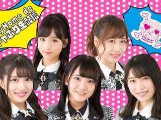 「AKB48 ネ申テレビ」&「STU48 イ申テレビ」放送枠変更 未公開シーン含む総集編放送