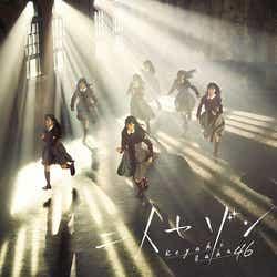 欅坂46 3rdシングル「二人セゾン」(2016年11月30日発売)通常盤