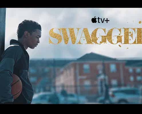 NBAスター選手ケビン・デュラントの幼少期に光を当てたApple TV+『スワッガー』10月29日(金)より独占配信スタート